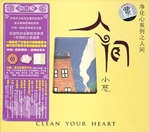 人间•小慈(CD)