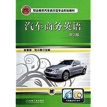 职业教育汽车类示范专业规划教材:汽车商务英语(第2版)