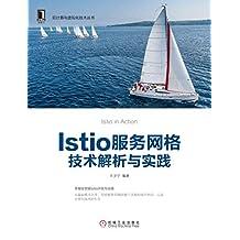Istio服务网格技术解析与实践(阿里云高级技术专家详细介绍Istio的基本原理与开发实战,云计算及微服务开发人员必读书籍) (云计算与虚拟化技术丛书)