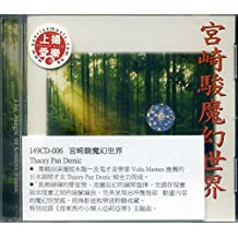进口CD:宫崎骏魔幻世界 The magic of ghibli music/Thaory Pan Demic(CD)149CD006