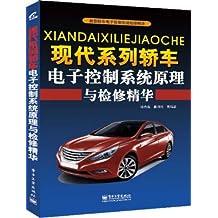 现代系列轿车电子控制系统原理与检修精华 (新型轿车电子控制系统检修精华)