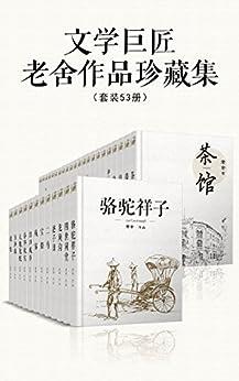 """""""文学巨匠老舍作品珍藏集(套装53册)"""",作者:[老舍]"""