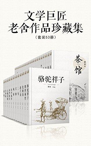 文学巨匠老舍作品珍藏集(套装53册)