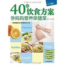 40周饮食方案:孕妈妈营养保健菜