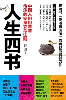 """""""人生四书"""",作者:[谷园]"""