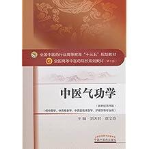 中医气功学