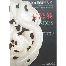 北京文物精粹大系:玉器卷