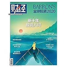 《财经》2020年第03期 总第580期 旬刊