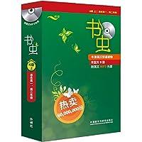 书虫•牛津英汉双语读物:4级上(适合高1、高2年级)(套装共9册)(附MP3光盘1张)