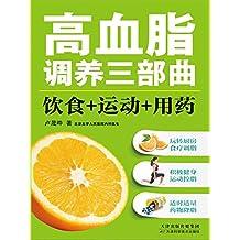 高血脂调养三部曲:饮食 运动 用药(解密控制血脂的常见食材,吃对食物快速缓解高血脂;剖析调节血脂的常见运动,4周改善高血脂) (健康生活早知道-科学养生系列 32)