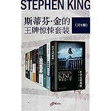 斯蒂芬·金的王牌惊悚套装(《肖申克的救赎》等共9本超值套装,美国惊悚小说永恒的王者,全球累计销量超过3.5亿册)