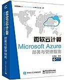 微软云计算:Microsoft Azure部署与管理指南