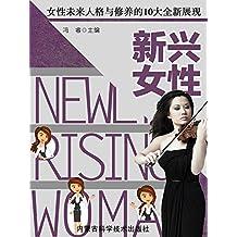 新兴女性 (提升现代女性生存质量书系)