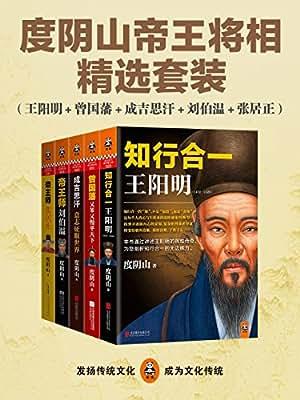 度阴山帝王将相精选套装.pdf