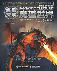 終極探索:魔獸世界(世界奇幻生物傳說探險)(修訂版)