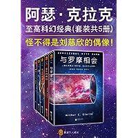 阿瑟·克拉克至高科幻经典(套装共5册)(怪不得是刘慈欣的偶像!阿瑟·克拉克,伟大的太空预言家!)