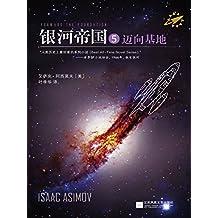 银河帝国5:迈向基地(读客熊猫君出品,讲述人类未来两万年的历史。人类想象力的极限!)
