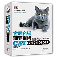 DK 世界名猫驯养百科