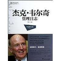杰克•韦尔奇管理日志(全新修订版)
