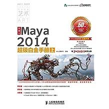 火星人——Maya2014超级白金手册(上) (火星人系列图书)
