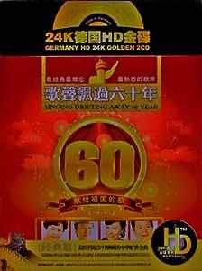 歌声飘过六十年:经典篇(2CD)