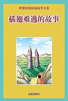 """""""插翅难逃的故事"""",作者:[陈晓玉]"""
