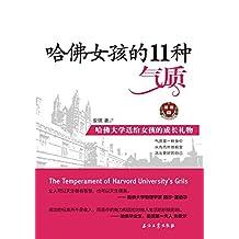 哈佛女孩的11种气质