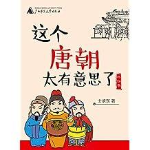 这个唐朝太有意思了(套装1-4卷)(读了这本书你才知道唐朝真正的历史。)