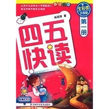 四五快读(全彩图升级版)(第1册)(附识字卡)(封面随机)