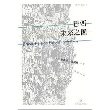 巴西:未来之国(德语文学巨匠茨威格的传奇杰作,了解巴西的百科全书,寄托着一个理想主义者绝望前的天真与热忱。)