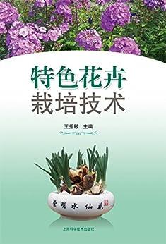 """""""特色花卉栽培技术"""",作者:[王秀敏]"""