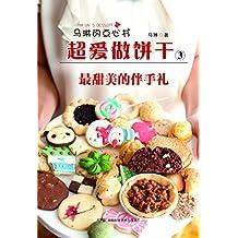 马琳的点心书之超爱做饼干3:饼干是最甜美的伴手礼