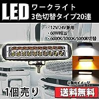 LED工作灯作业灯 LED灯条 3色切换20连3000K 6000K 5000K3色可切换10-60VDC适用(12V/24V兼用) 防水、防尘、耐冲击、长寿命1条销售e-zuto fun正品 ALS-60W-3C