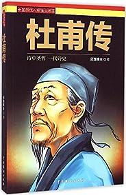 杜甫传 (中国历代人物演义书系)