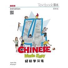 轻松学汉语Chinese Made Easy 4第三版 简体 课本四 马亚敏 李欣颖 香港三联 港台原版