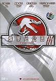 侏罗纪公园3(DVD9)