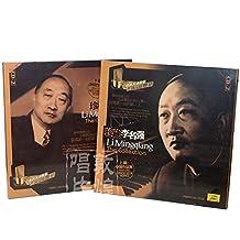 中国唱片 珍藏李名强 钢琴演奏 上下篇:中国作品集+外国作品集(4CD)古典音乐