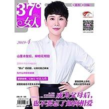 37°女人 月刊 2019年04期