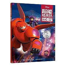 超能陆战队/迪士尼动画美绘典藏书系
