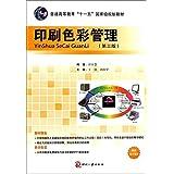 印刷色彩管理(第3版)