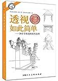 西方经典美术技法译丛·透视如此简单:20步掌握透视基本原理