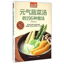 元气蔬菜汤的196种做法(超值版)/食在好吃