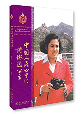 中国人民心中的诗琳通公主.pdf