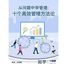 从问题中学管理:十个高效管理方法论(知乎 任向晖 作品) (知乎「一小时」系列)