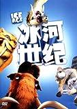 冰河世纪(DVD)