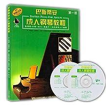 巴斯蒂安成人钢琴教程·第一册(附CD二张)(原版引进)