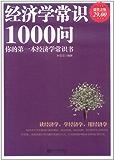 经济学常识1000问:你的第一本经济学常识书(超值金版) (家庭珍藏经典畅销书系:超值金版)