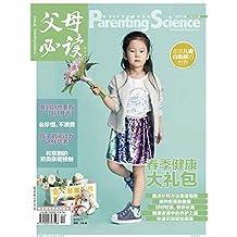 《父母必读》杂志2019年第4期(孩子的阅读力这样培养 春季健康大礼包)