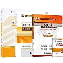 自考教材0015 00015英语二+华职教育同步辅导同步练习题库+华职教育阶梯式突破试卷赠学习手册(3本套装)