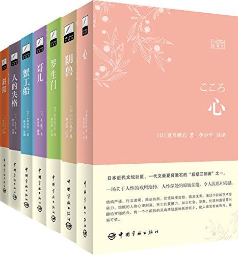 林少华日本经典名著译丛(套装共7册)